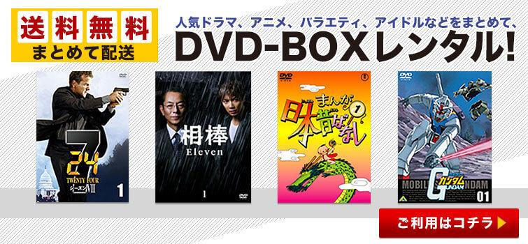 サービス案内:DVD-BOX