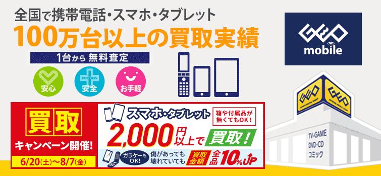 サービス案内:携帯・スマートフォン